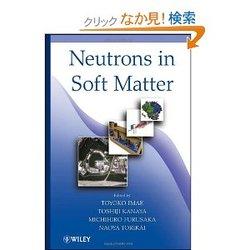 Neutrons in Soft Matter
